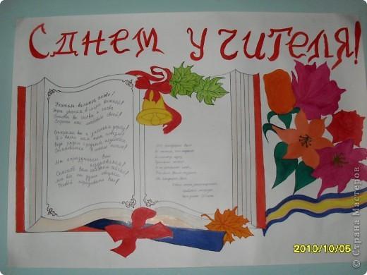 Плакаты на день учителя своими руками фото
