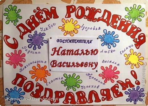 Плакат на день рождения учительнице своими руками