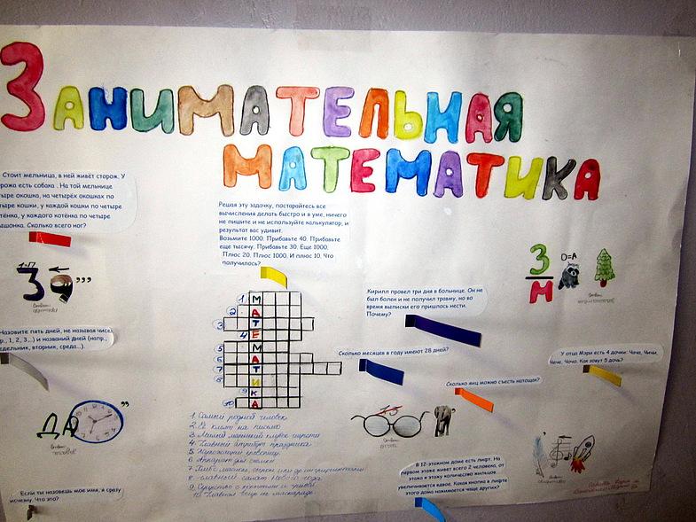 Стенгазета 4 класс по математике