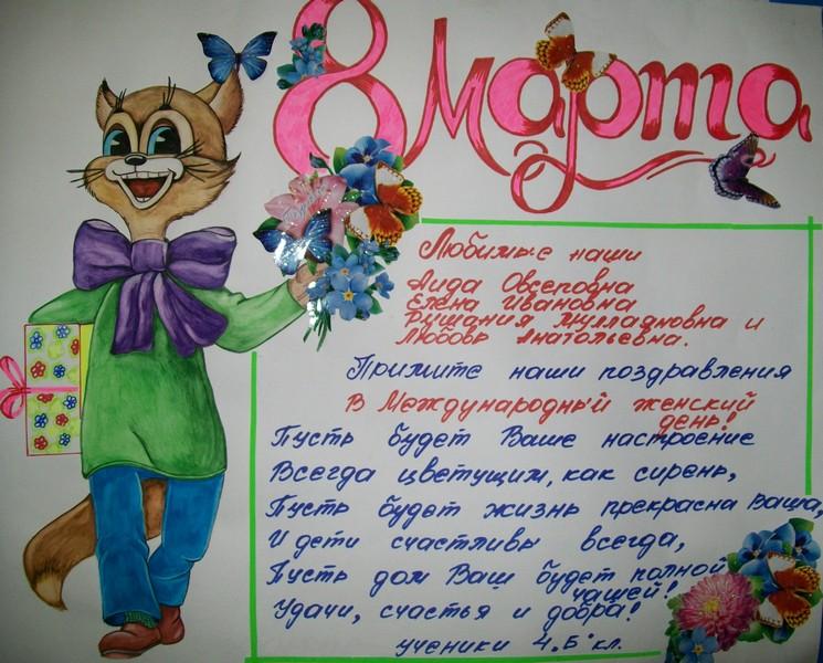 Плакаты на 8 марта своими руками в школу